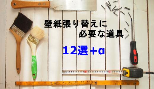 壁紙張り替えに必要な道具12選+α
