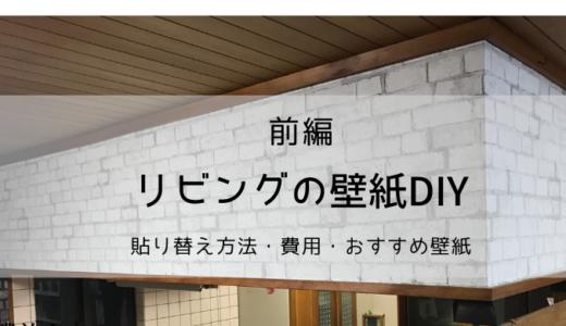 【リビングの壁紙DIY・前編】貼り替え方法・費用・おすすめ壁紙を紹介!