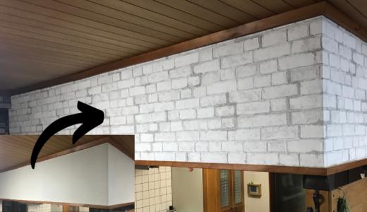 【壁紙DIY】初心者でもできる壁紙の張り替え方とかかった費用。 ~リビング・写真付~