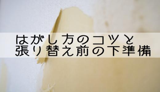 【壁紙DIY】「古い壁紙・はがし方のコツ」と「張り替え前の下準備」