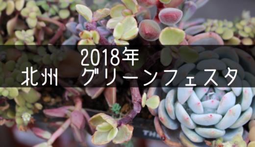 2018年 北洲ハウジングのグリーンフェスタに行ってきた!!