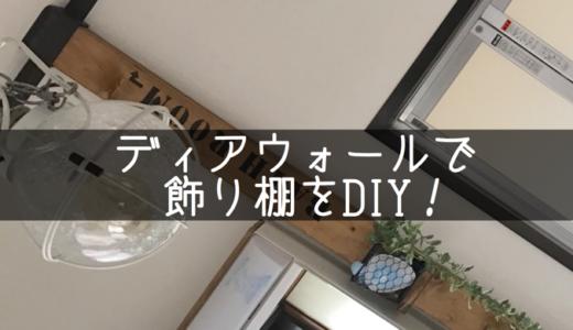 ディアウォールと2×4で可愛い飾り棚をDIY!~作り方と費用を公開~