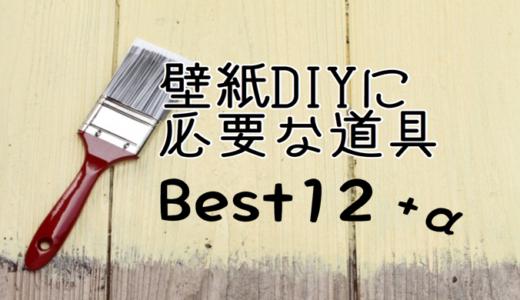 【保存版】自分で壁紙を貼り替える際に必要な道具 Best12+α.