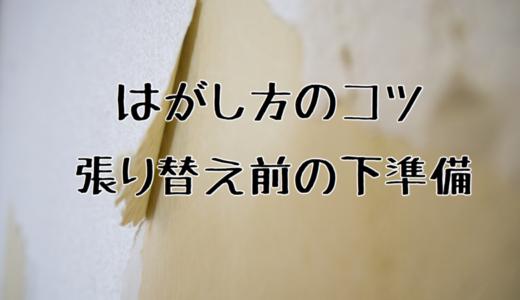 壁紙の『はがし方のコツ』と『張り替え前の下準備』