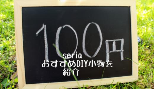 100均セリアのおすすめDIY小物を紹介!- part1-