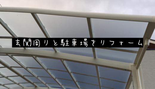 【エクステリア編】玄関周りと駐車場をリフォーム
