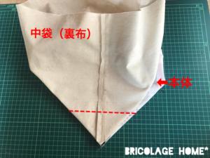 お道具袋のマチの作り方