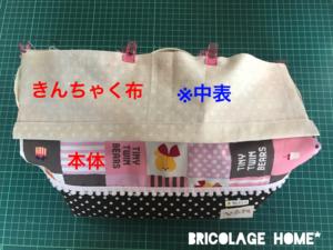 お道具袋にきんちゃく布を付ける方法