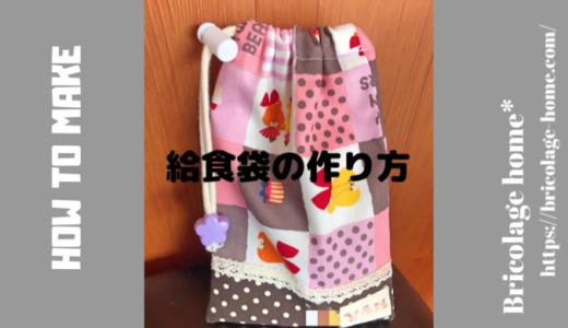 【入学準備】給食袋の作り方 (裏地・切り替えあり)