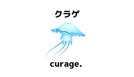 【青葉区】モダン和食『 クラゲ  curege.』★女子会にオススメ(飲み放あり)★