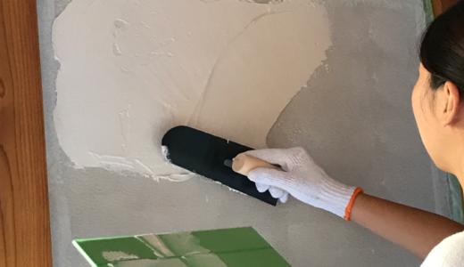【漆喰DIY③】 和室の砂壁をリフォーム  〜漆喰を塗る 〜