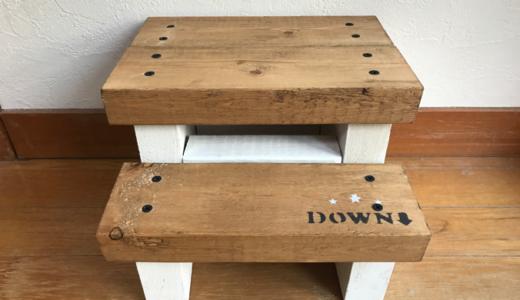 【DIY】便秘予防にも活躍!!2×4で作れる簡単踏み台の作り方!