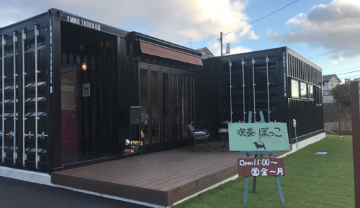 【大和町】新Openしたコンテナハウス『喫茶ぼっこ』★穴場Cafe ゆっくり過ごしたい人にオススメ★