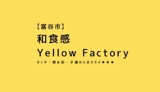 【富谷市】和食感イエローファクトリー ★ランチ・飲み会・子連れにおススメ★