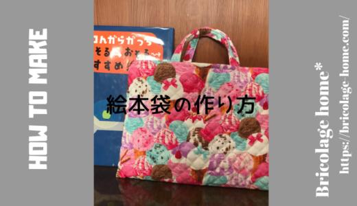 【入学準備】キルティングで作る、絵本袋・手提げ袋の作り方(A4サイズ)