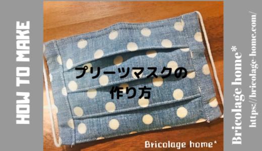 簡単!きれい!Wガーゼを使った幼児用マスクの作り方(プリーツ型)