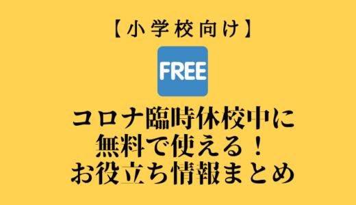 【小学生向け】コロナ臨時休校中に無料で使える、お役立ち情報まとめ
