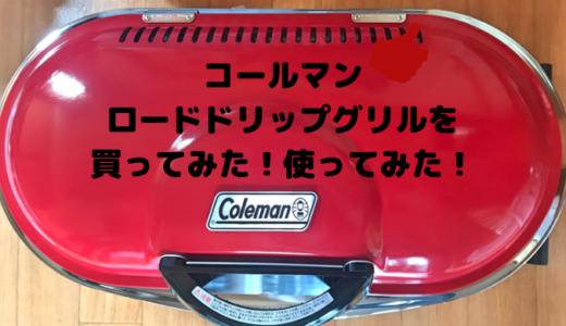 コストコで『コールマン ロードトリップグリル JEX-J』を買ってみた!使ってみた!