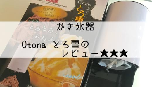 かき氷器『Otonaとろ雪』の口コミ・レビュー★★★