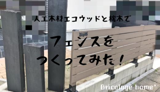 【5万円以下で出来る】人工木材「エコウッド」と「枕木」を使ってフェンスをDIY!