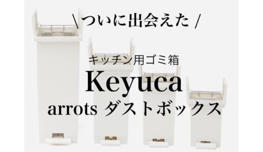 KEYUCA キッチン用ゴミ箱『arrotsダストボックス』の口コミ・レビュー★★★