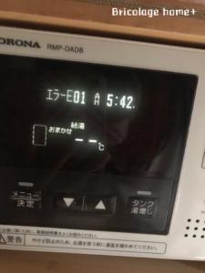 コロナエコキュート E01のエラー表示