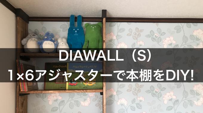 DIAWALLディアウォール1×6アジャスターで本棚をDIY