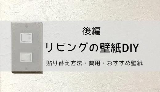 【リビングの壁紙DIY・後編】貼り替え方法・費用・おすすめ壁紙を紹介!