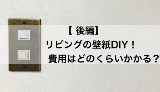 【リビングの壁紙DIY・後編】貼り替え方法・かかった費用・おすすめ壁紙を紹介!