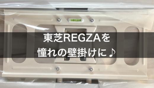 東芝REGZAを憧れの壁掛けに♪PRM-ACE-LT19Mを使った取り付け方法!!