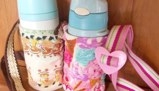 キルティング生地で作る水筒ケースの作り方!