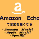 Amazon Echoで音楽を聴くならAmazonMusic・AppleMusic・Spotify どれがお得?