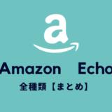 【まとめ】Amazon Echo(アマゾンエコー)全種類・タイプ別