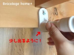 平安伸銅さんの スライドハンガー取り付け方