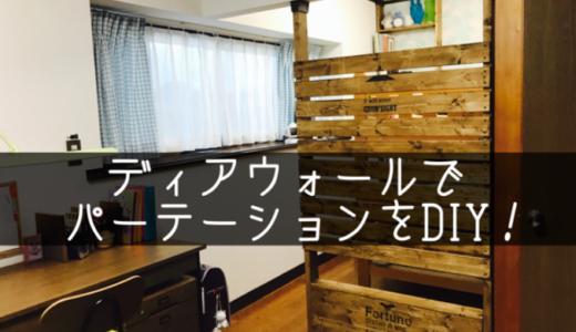 【子供部屋】ディアウォールでパーテーションをDIY!作り方とかかった費用は?