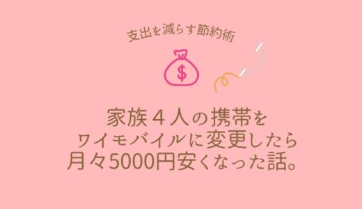 【ソフトバンク利用者は必見!】家族4人の携帯をワイモバイルに変更したら、月々5000円安くなった話!