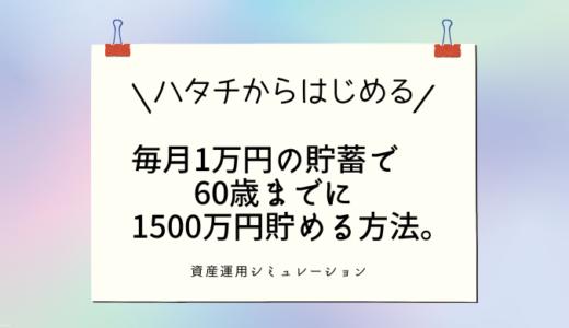 【ハタチからはじめる】毎月1万円の貯蓄で、60歳までに1500万円貯める方法。