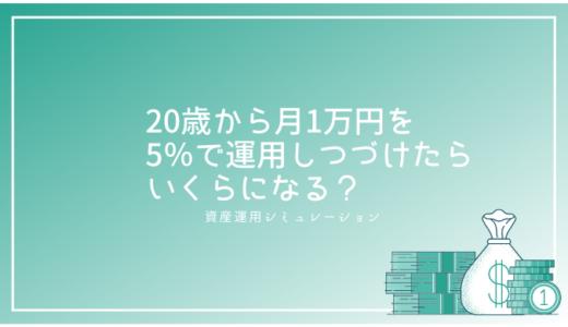 20歳から月1万円を5%で運用しつづけたらいくらになるかシミュレーションしてみよう!