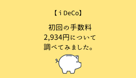 iDeCo(イデコ)の初回の手数料2,934円について調べてみました。