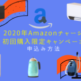 【初回限定】「2020年Amazonチャージ 初回購入限定キャンペーン」の申込み方法を画像付で説明。