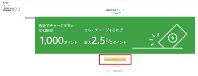 2020年Amazonチャージ 初回購入限定キャンペーン