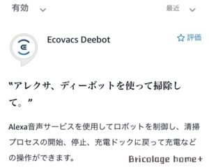 DEEBOT OZMO901の商品レビュー