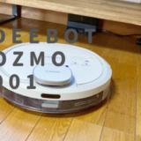 ECOVACS『DEEBOT OZMO901』のレビュー記事