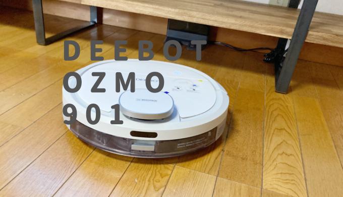 DEEBOTO OZMO901のレビュー記事