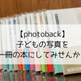 【Photobackレビュー】子どもの写真を1冊の本にしてませんか?